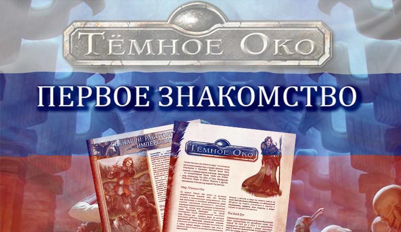 russisch-sprachige Rollenspielszene